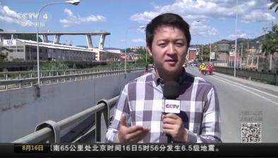 意大利塌橋事故遇難人數增至39人