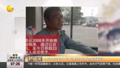 公交車變婚介所 已成功促成23對乘客