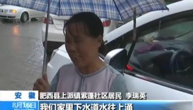 安徽:多地遭遇暴雨 積水嚴重