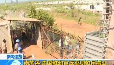 南蘇丹:中國維和官兵平息難民械鬥