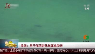 美國:男子海濱遊泳被鯊魚咬傷