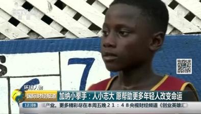 加納小拳手:人小志大 願幫助更多年輕人改變命運