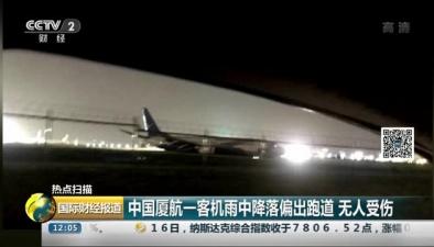中國廈航一客機雨中降落偏出跑道 無人受傷