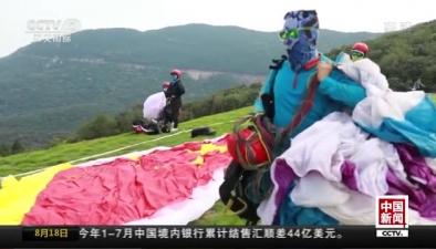 """滑翔傘首入亞運會 項目漸成運動""""新寵"""""""