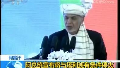 阿富汗總統宣布將與塔利班有條件停火