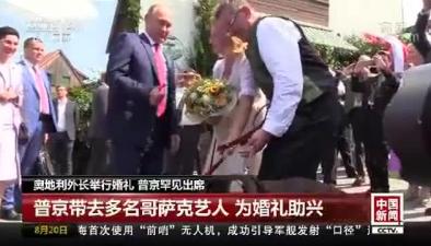 奧地利外長舉行婚禮 普京罕見出席