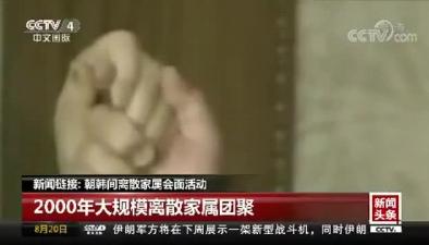 新聞鏈接:朝韓間離散家屬會面活動