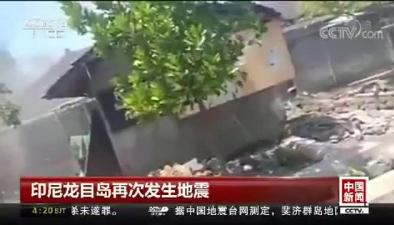 印尼龍目島再次發生地震