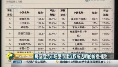 房屋租賃市場亟待建立權威透明的價格指數