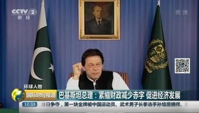 巴基斯坦總理:緊縮財政減少赤字 促進經濟發展