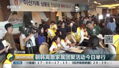 朝韓離散家屬團聚活動舉行