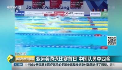 亞運會遊泳比賽首日 中國隊勇奪四金