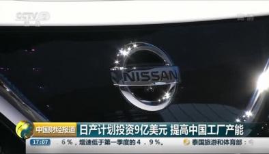 日産計劃投資9億美元 提高中國工廠産能
