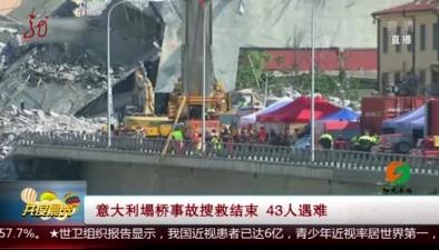 意大利塌橋事故搜救結束 43人遇難