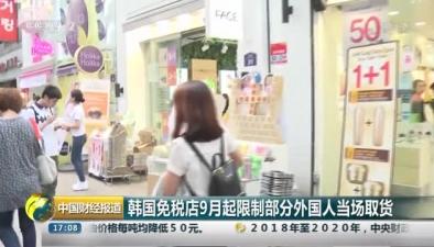 韓國免稅店9月起限制部分外國人當場取貨