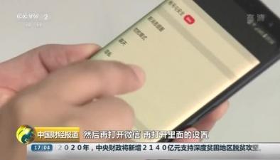 """""""京津冀互通卡""""今起推出線上充值功能"""