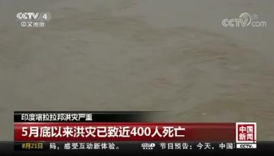 印度喀拉拉邦洪災嚴重
