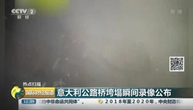 意大利公路橋垮塌瞬間錄像公布