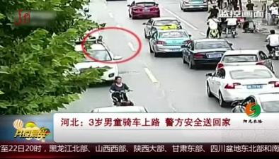河北:3歲男童騎車上路 警方安全送回家