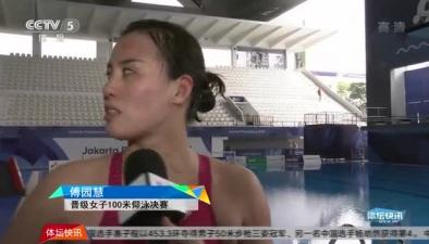 預賽第六 傅園慧晉級100米仰泳決賽