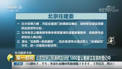 北京加快公租房供應分配 5000套公租房正在意向登記中