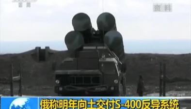 俄稱明年向土交付S-400反導係統