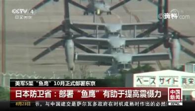 """美軍5架""""魚鷹""""10月正式部署東京"""