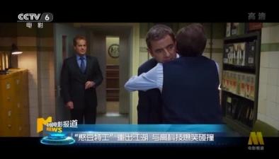 """""""憨豆特工""""重出江湖 與高科技爆笑碰撞"""