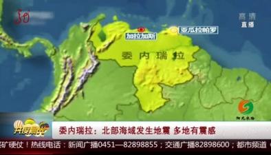 委內瑞拉:北部海域發生地震 多地有震感