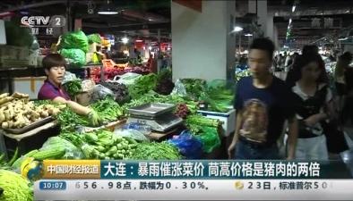 大連:暴雨催漲菜價 茼蒿價格是豬肉的兩倍