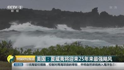 美國:夏威夷將迎來25年來最強颶風