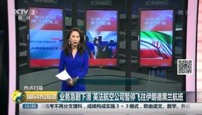 業務急劇下滑 英法航空公司暫停飛往伊朗德黑蘭航班