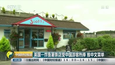 英國一炸魚薯條店受中國遊客熱捧 推中文菜單