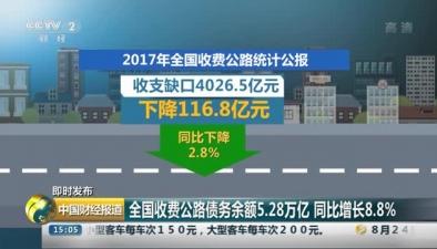 全國收費公路債務余額5.28萬億 同比增長8.8%