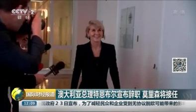 澳大利亞總理特恩布爾宣布辭職 莫裏森將接任