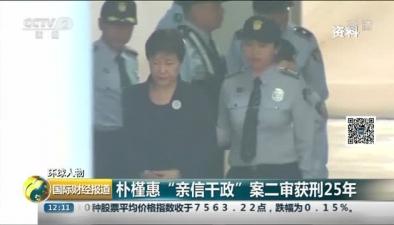 """樸槿惠""""親信幹政""""案二審獲刑25年"""