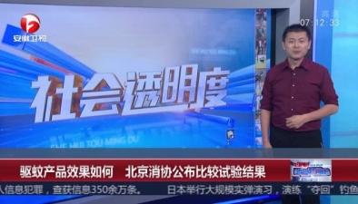 驅蚊産品效果如何 北京消協公布比較試驗結果