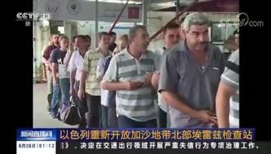 以色列重新開放加沙地帶北部埃雷茲檢查站