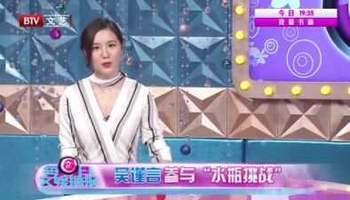 """吳謹言 參與""""水瓶挑戰"""""""