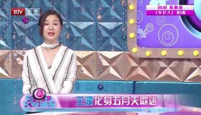 王源化身五月天歌迷