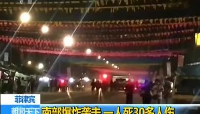 菲律賓:南部爆炸襲擊 一人死30多人傷