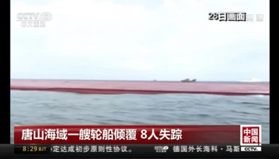 唐山海域一艘輪船傾覆 8人失蹤