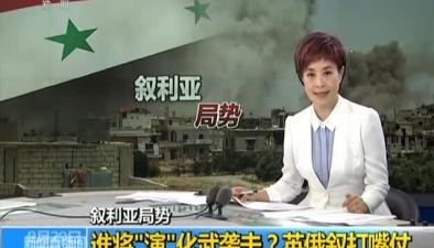 """敘利亞局勢:誰將""""演""""化武襲擊?英俄敘打嘴仗"""