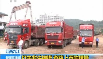 江西九江:打擊非法捕撈 查獲上百噸螺螄