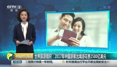世界旅遊組織:2017年中國遊客出境遊花費2580億美元
