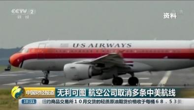 無利可圖 航空公司取消多條中美航線