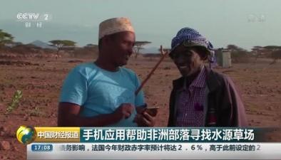 手機應用幫助非洲部落尋找水源草場