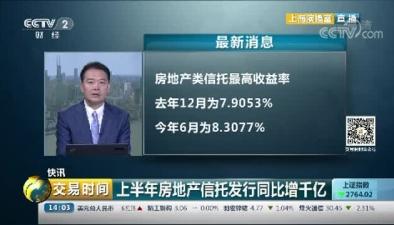 上半年房地産信托發行同比增千億