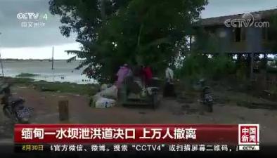 緬甸一水壩泄洪道決口 上萬人撤離