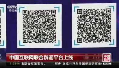 中國互聯網聯合辟謠平臺上線